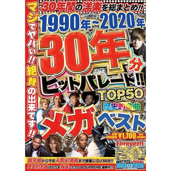 MIXCD -送料無料 - 30 YEARS BEST HITS AWARD 1990-2020 《洋楽 Mix CD/洋楽 CD》《 MKDR-0072 / メーカー直送 / 正規品》|bmpstore|02