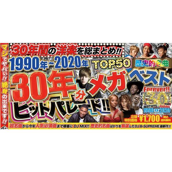 MIXCD -送料無料 - 30 YEARS BEST HITS AWARD 1990-2020 《洋楽 Mix CD/洋楽 CD》《 MKDR-0072 / メーカー直送 / 正規品》|bmpstore|03