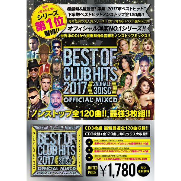 「2017年''最速ベスト盤!!MIXCD!!」《送料無料/MIXCD/MSW-001》BEST OF CLUB HITS 2017 -2nd half- 3DISC 120SONGS《洋楽MixCD /洋楽CD/クリスマスCD》|bmpstore|02