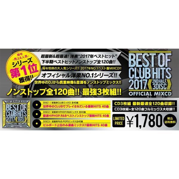 「2017年''最速ベスト盤!!MIXCD!!」《送料無料/MIXCD/MSW-001》BEST OF CLUB HITS 2017 -2nd half- 3DISC 120SONGS《洋楽MixCD /洋楽CD/クリスマスCD》|bmpstore|03