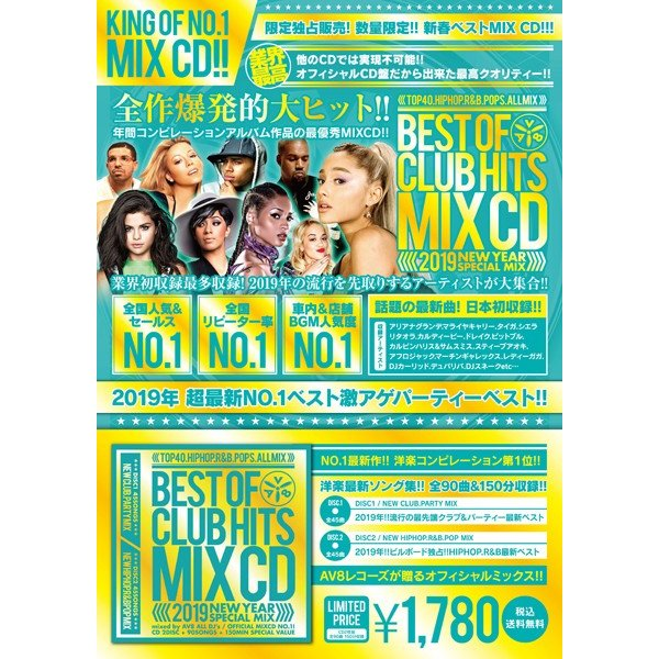 - BEST OF CLUB HITS MIXCD 2019 NEW YEAR SPECIAL MIX - OFFICIAL MIXCD《洋楽 Mix CD/洋楽 CD》《NEW-003/メーカー直送/輸入盤/正規品》 bmpstore 02