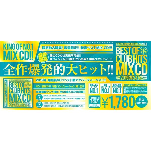- BEST OF CLUB HITS MIXCD 2019 NEW YEAR SPECIAL MIX - OFFICIAL MIXCD《洋楽 Mix CD/洋楽 CD》《NEW-003/メーカー直送/輸入盤/正規品》 bmpstore 03