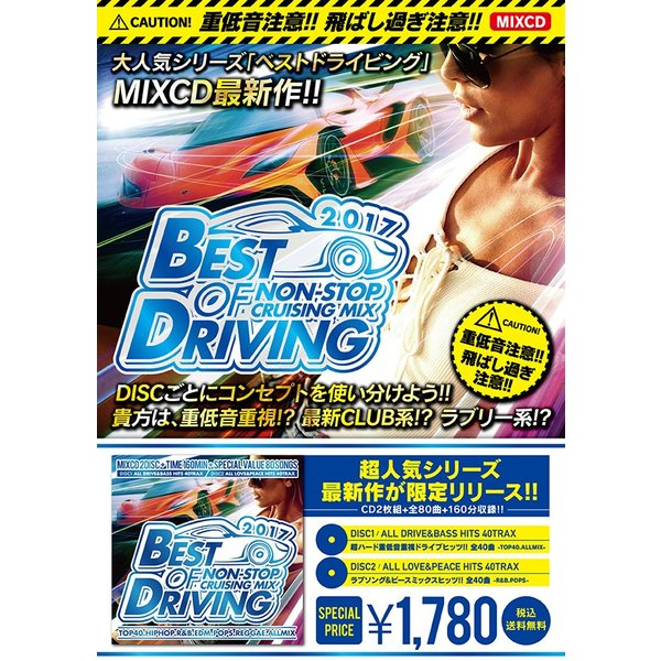 《送料無料/MIXCD/ONE-002》BEST OF DRIVING -NON STOP CRUSING MIX- OFFICIAL MIXCD《洋楽 MixCD /洋楽 CD》《メーカー直送/正規品》|bmpstore|02