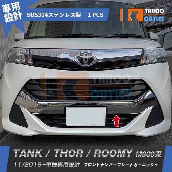 トヨタ タンクM900系 2016年 フロント ナンバープレート ガーニッシュ カバー 鏡面 アクセサリー エアロ ドレスアップ 外装 1pcs 2505