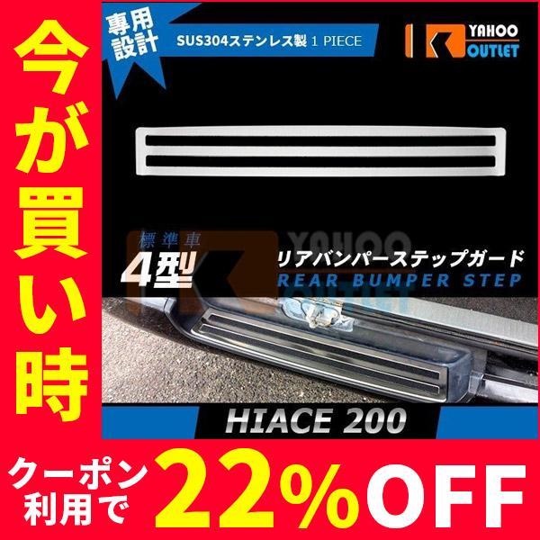 ハイエース 200系 4型 標準 リアバンパーステップガード スカッフプレード 滑り止め付き 傷防止 ガーニッシュ カスタム パーツ 外装 2963