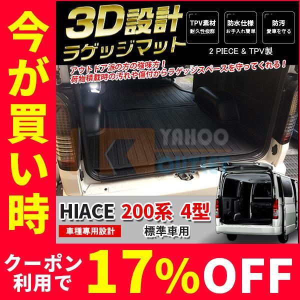 ハイエース 200系 4型 標準車用 ラゲッジマット カーゴマット フロアマット トランク マットTPV 素材 防水 カスタムパーツ 内装 新品 2pcs 2964