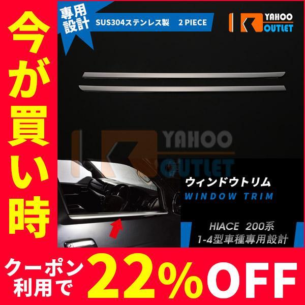 ハイエース 200系 1-4型 ウェザーストリップモール ウィンドウトリム ガーニッシュ カスタムパーツ エアロ アクセサリー 外装 新品2pcs 3469