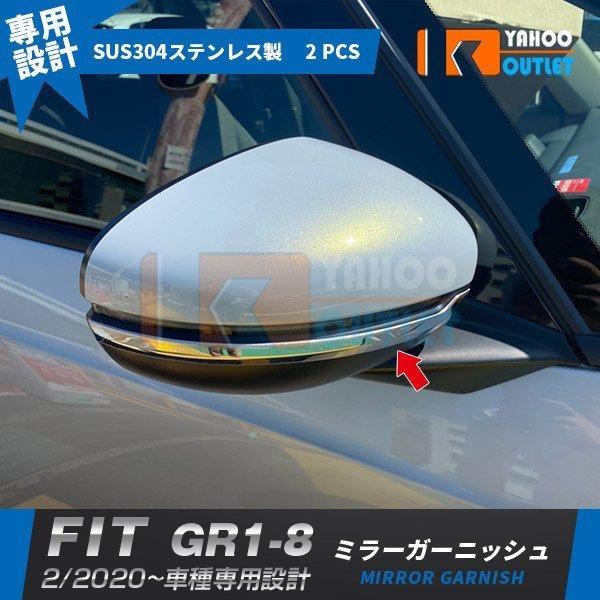 セール 人気 フィット FIT GR1-8 2020年2月〜 サイド ドアミラーガーニッシュ ミラーカバー ウインカートリム ステンレス製 鏡面 メッキ パーツ 2P 4939