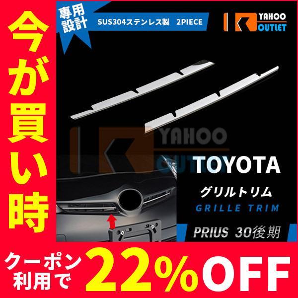 トヨタ プリウス 30系 後期 フロント グリルトリム カバー ガーニッシュ ステンレス 鏡面 カスタムパーツ ドレスアップ 外装品 2pcs EX211