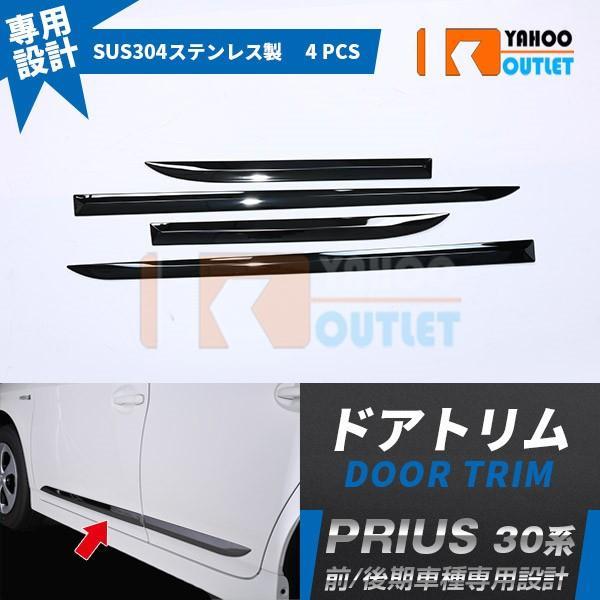 プリウス 30系 前期/後期用 サイド ドアアンダーモール ガーニッシュ カバー ブラックステンレス カスタムパーツ ドレスアップ 外装品 4pcs EX216BK