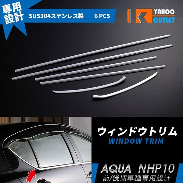 トヨタ アクア NHP10 ウェザーストリップカバー サイド ウィンドウトリム ガーニッシュ ステンレス 鏡面 カスタム パーツ 外装品 EX227