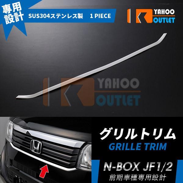 【特価SALE】N-BOX JF1/2 前期 フロント バンパーグリル カバー グリル ガーニッシュ トリム 鏡面 カスタム パーツ アクセサリー 外装 EX252