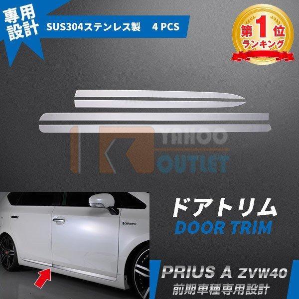 トヨタ プリウスα ZVW40 前/後期 サイド ドアアンダーモール ドアトリム ガーニッシュ シルバー ステンレス 鏡面 カスタム パーツ 外装 4p EX257