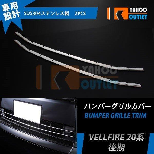 ヴェルファイア 20系 後期 Zグレード フロント バンパー グリル ガーニッシュ グリル トリム ステンレス 鏡面 カスタム パーツVELLFIRE 外装EX270