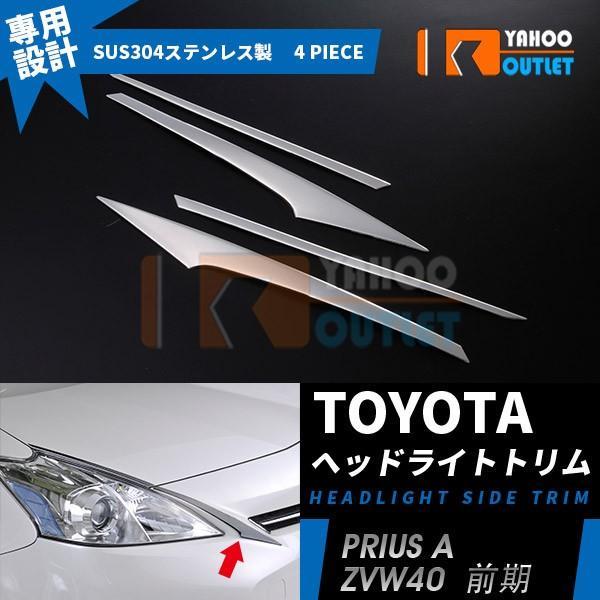 トヨタ プリウスα ZVW40 前期 ヘッドライトトリム ガーニッシュ ステンレス 鏡面 カスタム パーツ アクセサリー ドレスアップ 外装品 4pcs EX311