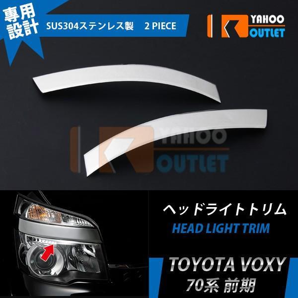 セール10%OFF☆トヨタ  ヴォクシー ZRR70系 前期 ステンレスヘッドライトトリム ガーニッシュ カー用品 EX382