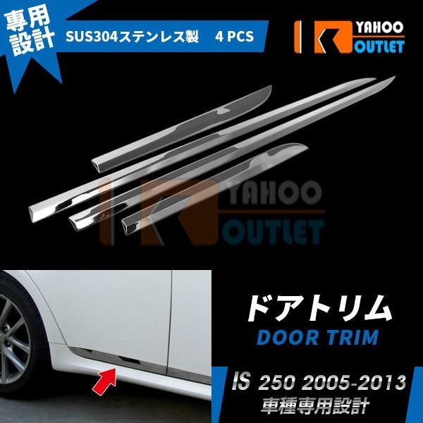 セール レクサス IS 250 サイド ドアアンダーモール ガーニッシュ ステンレス 鏡面 カスタム パーツ エアロ かー用品 アクセサリー LEXUS 外装品 4PCS EX578