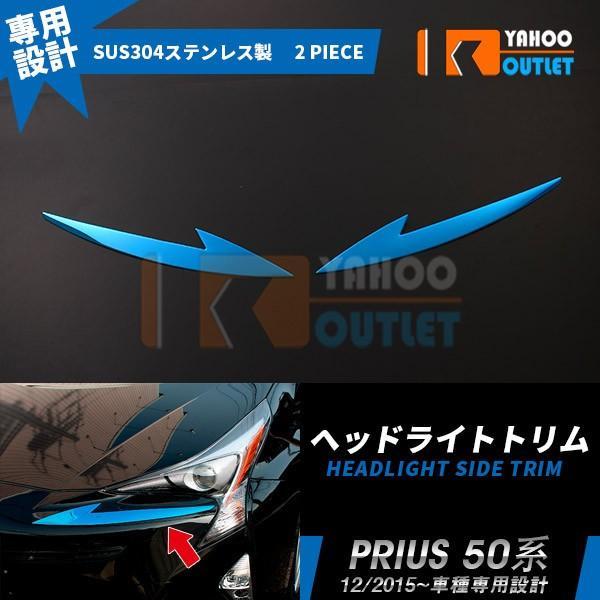 セール プリウス 50系 フロント ヘッドライト トリム ガーニッシュ 鏡面 ブルー お洒落 カスタムパーツ アクセサリー ドレスアップ 外装2p ex605-bms07