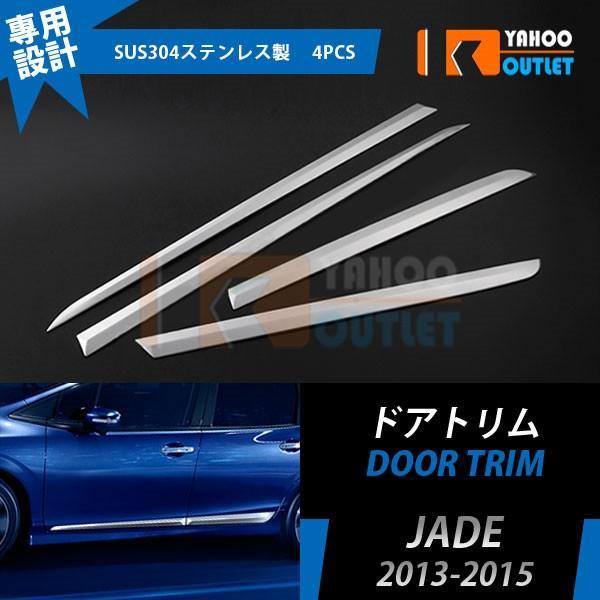 ホンダ ジェイド JADE FR4/FR5 サイド ドアガーニッシュ ドアトリム モール ステンレス 鏡面 カスタムパーツ アクセサリー 外装品 4PCS EX636