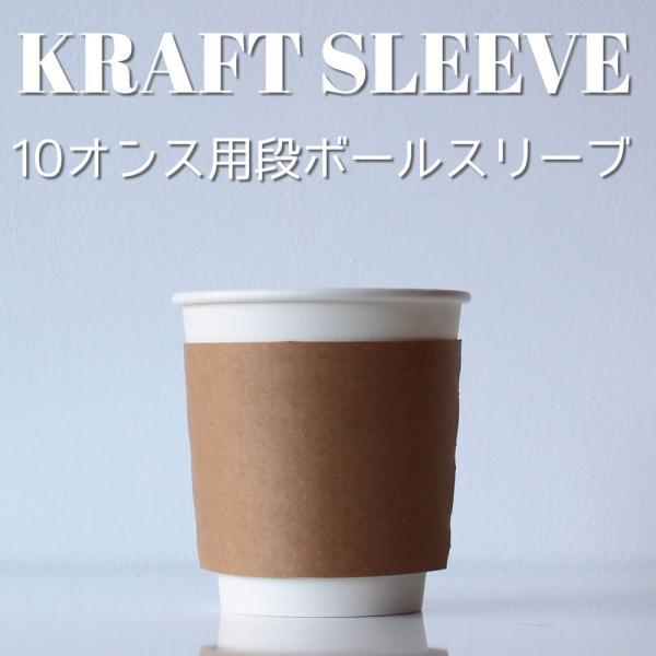 紙コップ 10オンス 白無地 紙カップ 用 段ボール クラフト スリーブ|bmt-store