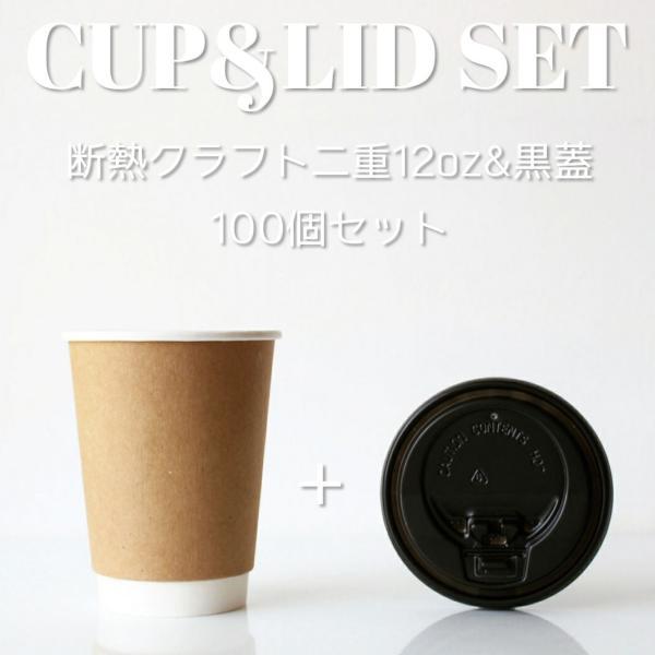 紙コップ 蓋付き 断熱クラフト2重12オンス 紙カップ &ホット用黒蓋 100個セット EC11|bmt-store