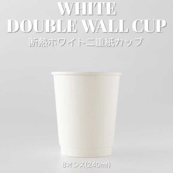 テイクアウト 紙コップ 断熱ホワイト二重8オンス 紙カップ bmt-store