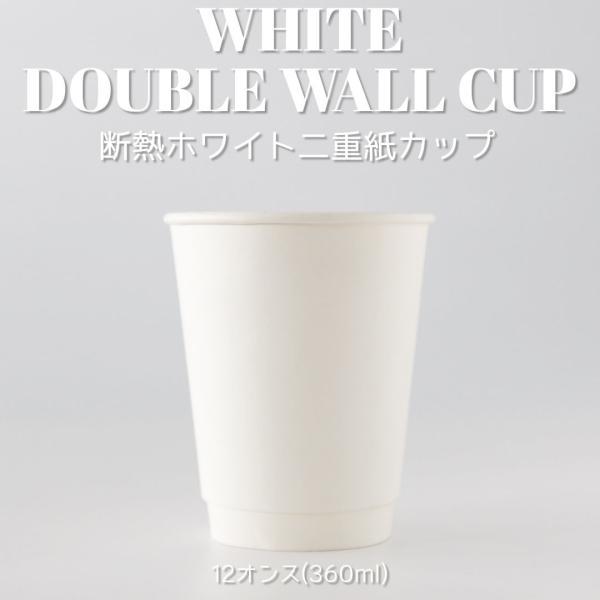 テイクアウト 紙コップ 断熱ホワイト二重12オンス 紙カップ 1000個|bmt-store