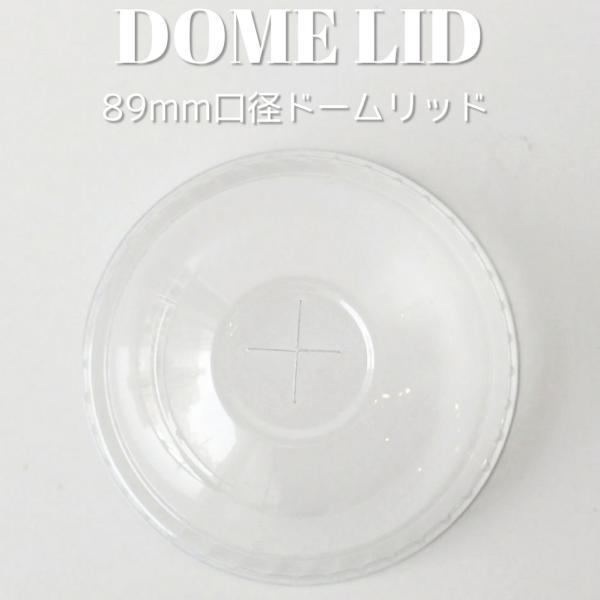 クリアーカップ 89mm口径用ドームフタ bmt-store