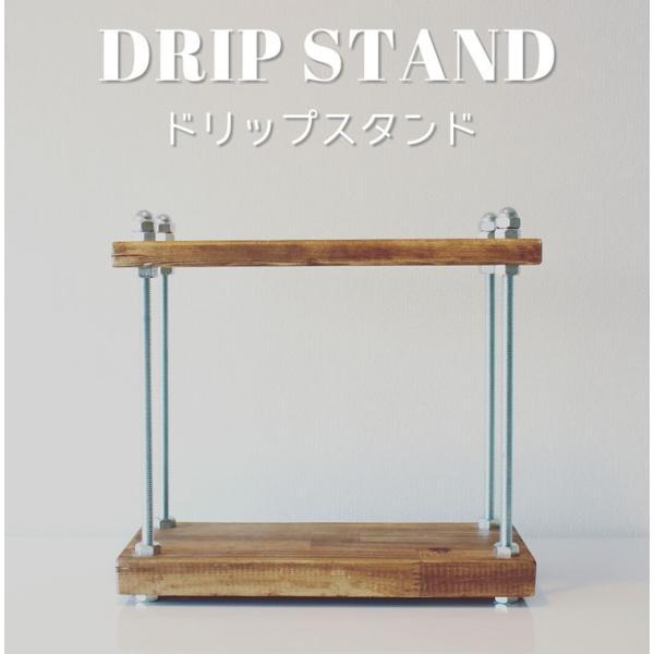 紙コップ クリアカップ ドリップスタンド ウッド bmt-store