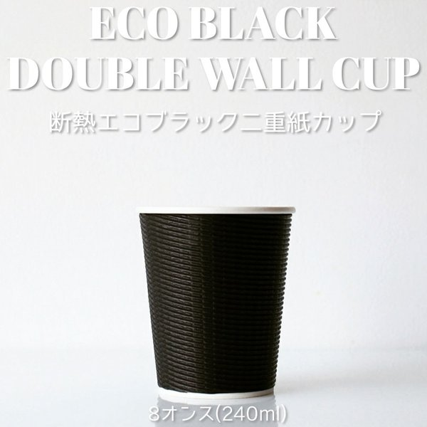 紙コップ 断熱エコブラック8オンス 紙カップ bmt-store
