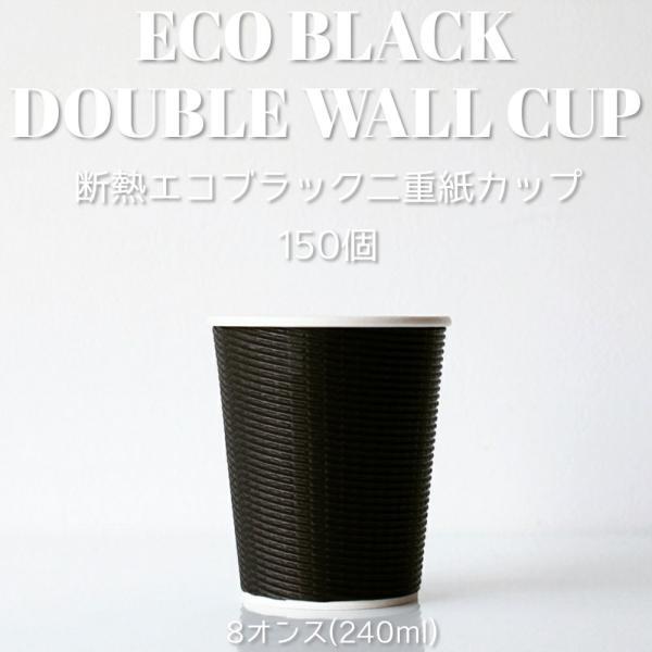 紙コップ 断熱エコブラック8オンス 紙カップ 150個 EC106|bmt-store