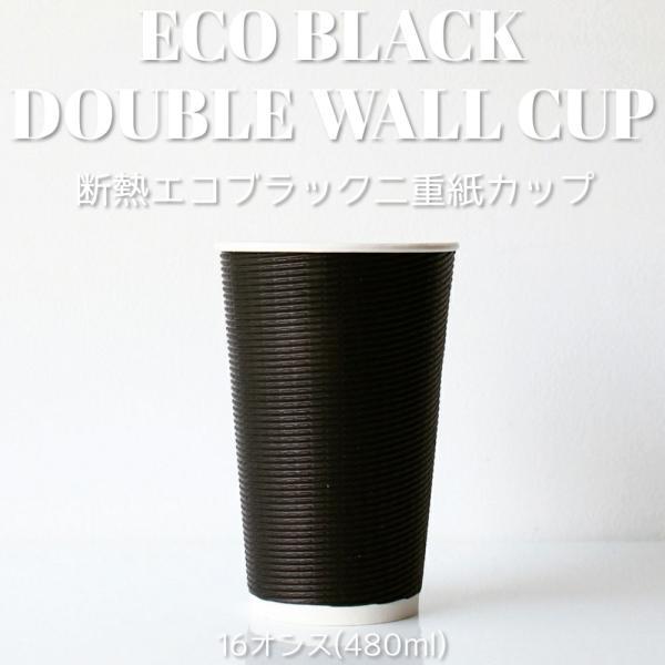 テイクアウト 紙コップ 断熱エコブラック16オンス 紙カップ 500個|bmt-store