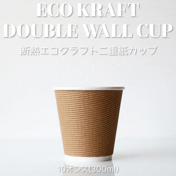 紙コップ 断熱エコクラフト二重10オンス 紙カップ|bmt-store