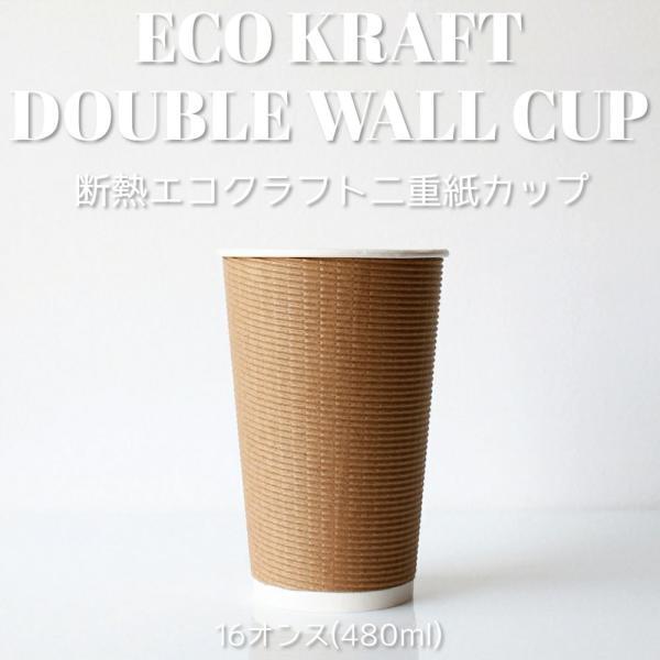 テイクアウト 紙コップ 断熱エコクラフト二重16オンス 紙カップ 500個|bmt-store