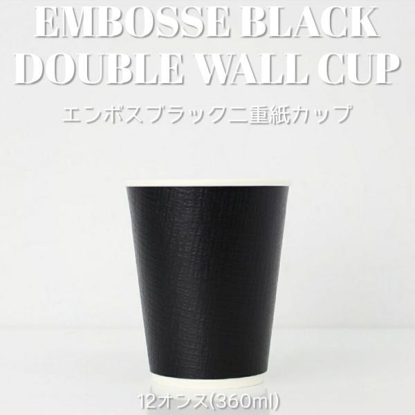 紙コップ 断熱エンボスブラック12オンス 紙カップ|bmt-store