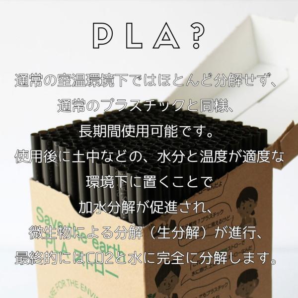 生分解 PLAストロー エコストロー ブラック 5000本|bmt-store|02