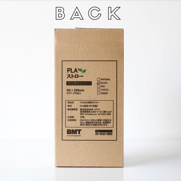 生分解 PLAストロー エコストロー ブラック 5000本|bmt-store|07