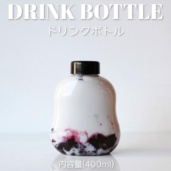 テイクアウト ドリンクボトル ボトル容器 400ml gourd 黒蓋 ボトルドリンク 100個セット|bmt-store
