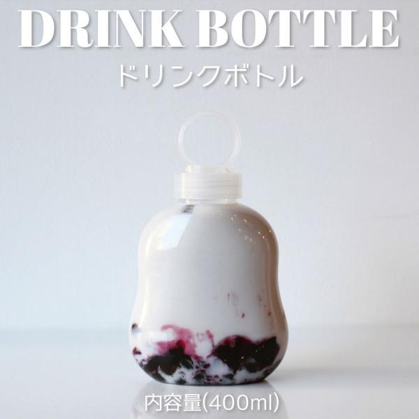 テイクアウト ドリンクボトル ボトル容器 400ml gourd 持ち手付 半透明蓋 ボトルドリンク 100個セット|bmt-store