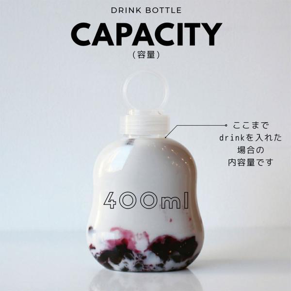 テイクアウト ドリンクボトル ボトル容器 400ml gourd 持ち手付 半透明蓋 ボトルドリンク 100個セット|bmt-store|08