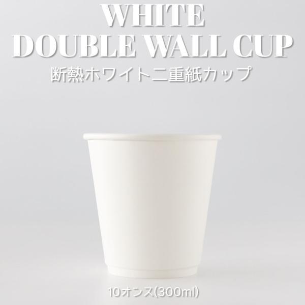 テイクアウト 紙コップ 断熱ホワイト二重10オンス 紙カップ|bmt-store
