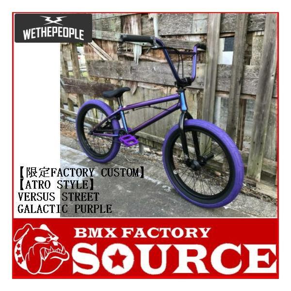 限定FACTORY CUSTOM BMX STREET ATRO STYLE WETHEPEOPLE  VERSUS GALACTIC PURPLE bmx-source