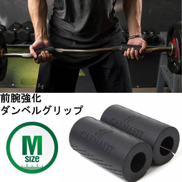 CARNAFIT ダンベルグリップ 握力 前腕 筋力トレーニング 握力強化 筋トレグッズ ハンドグリップ 2本セット Mサイズ ブラック