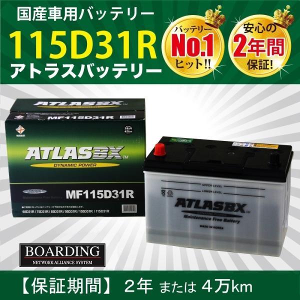 バッテリーMF115D31Rトラック乗用車新品当日最短翌着保証付ATLASアトラスバッテリー