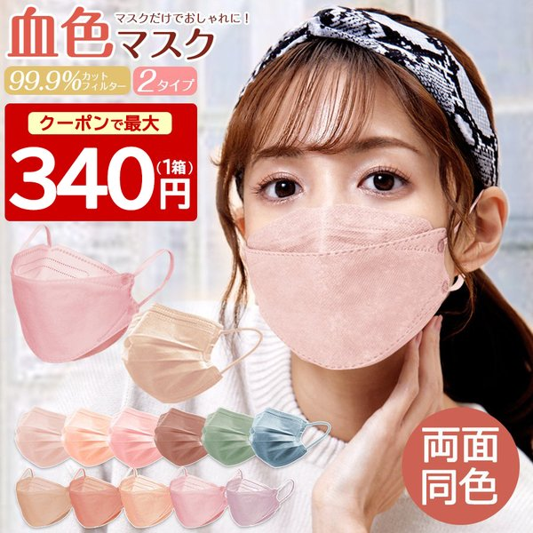 本日 価格  血色不織布マスク (17枚ずつ個包装)\春 追加/血色マスク不織布カラー血色カラーマスク50枚+1在庫ありcic