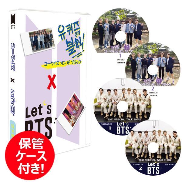 K-POPDVD  BTSユークイズオンザブロックXLET'SBTS(4枚セット) 日本語字幕 保管ケース付き 防弾少年団バン
