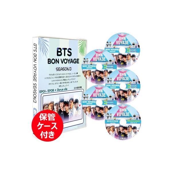 K-POPDVD BTSBONVOYAGESEASON3 5枚SET(EP1-EP8+BEHIND) 日本語字幕  保管ケース
