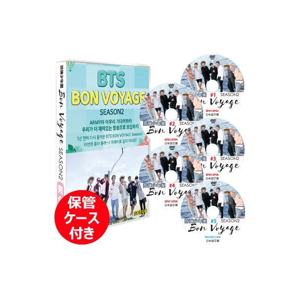 K-POPDVD BTSBONVOYAGESEASON2 5枚SET(EP1-EP8+BEHIND) 日本語字幕  保管ケース