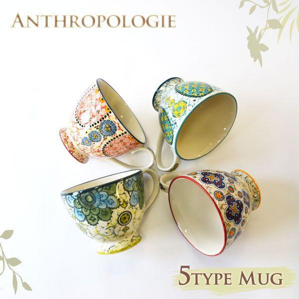 アンソロポロジー Anthropologieエスニックテイスト 大きめフォルムのマグカップ|bobsstore