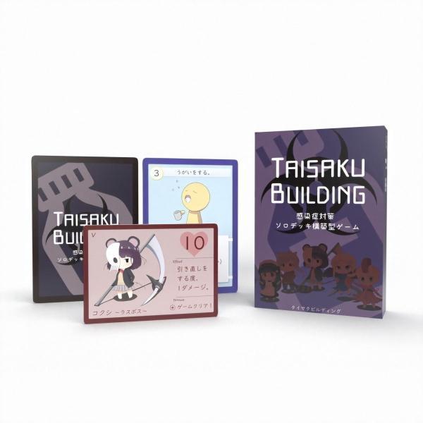 TAISAKU BUILDING 〜感染症対策ソロデッキ構築型ゲーム〜|bodomart